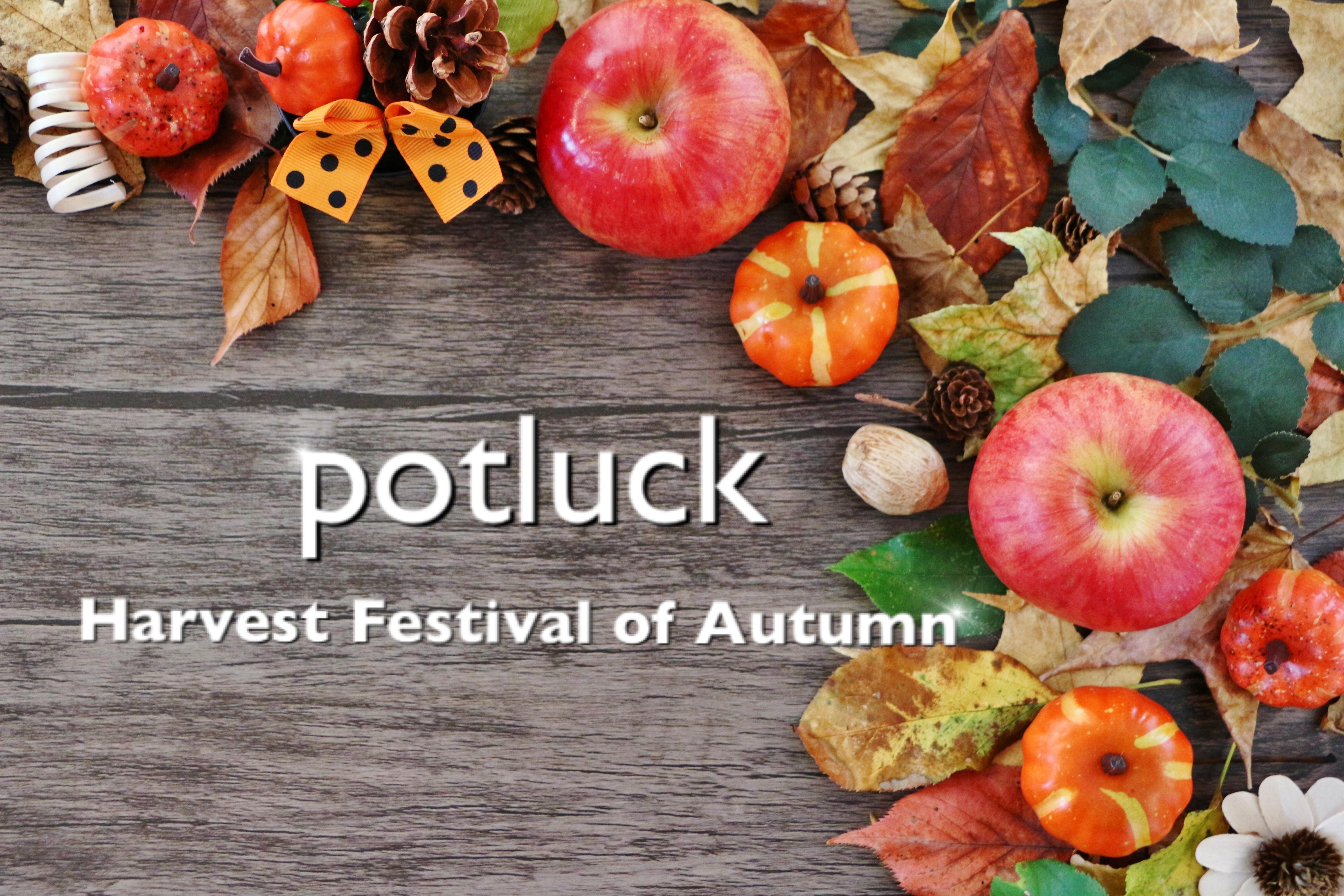 Potluck-秋の収穫祭‐実りの祝福パーティ